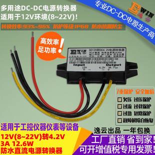 12V转4.2V3A12.6W电源转换器